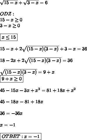 Изображение к ответу Сначала пишем ОДЗ, находим общее условие для корней уравнения.Затем возводим в квадрат обе части уравнения. Приводим подобные слагаемые, переносим всю часть, не содержащую корень, в правую сторону.Ставим условие, что выражение, стоящее справа - неотрицательное число.Возводим ещё раз в квадрат. Приводим подобные слагаемые и получаем единственный корень, удовлетворяющий и ОДЗ, и условию.