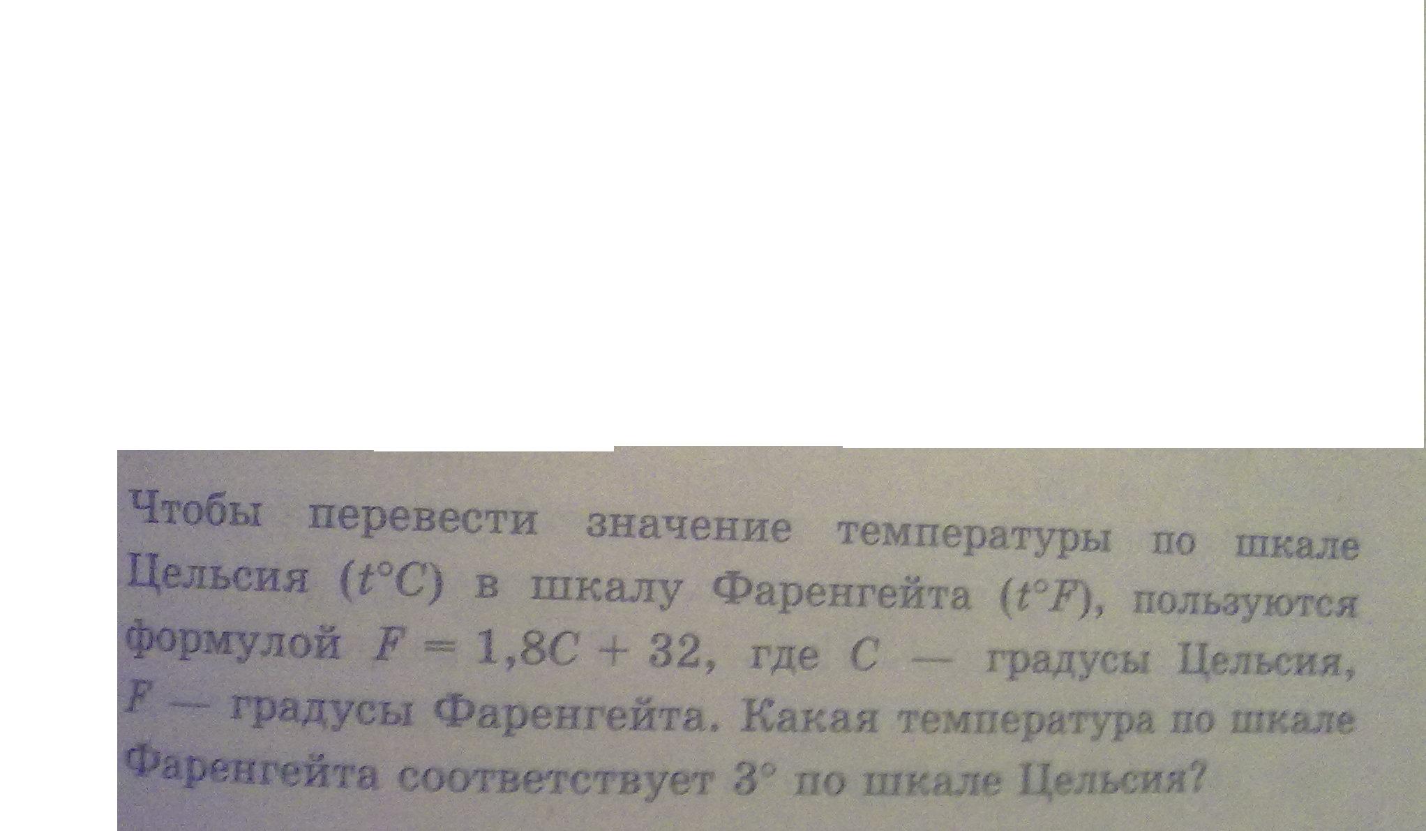 Срочно помогите пожалуйста: Чтобы перевести значение температуры по шкале Цельсия (t(градус)С) в шкалу фаренгейта. Смотрите изображение.Дайте полный обоснованный ответ(37,4), заранее огромное спасибо.