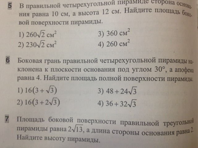 Привет, мне нужна помощь с домашней работой. Мое домашнее задание во вложениях. Пожалуйста, 5 и 6 задачу , очень срочно, с полным решением