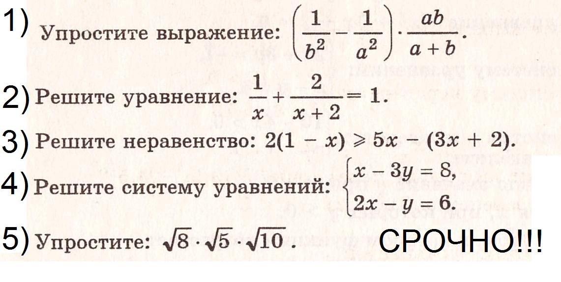 срочно =)) алгебра 9 класс =) задание во вложенияхЗагрузить png