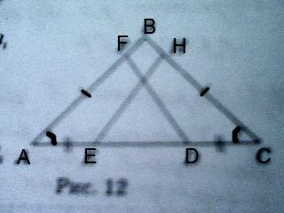 По рисунку 12 докажите, что угол CDF равен углу AEH, если AE = CD, AF = CH, угол A равен углу C.Загрузить png