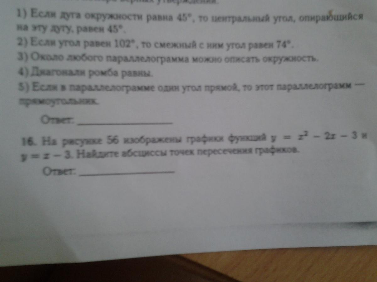 номер 16 ответ нужен,помогите