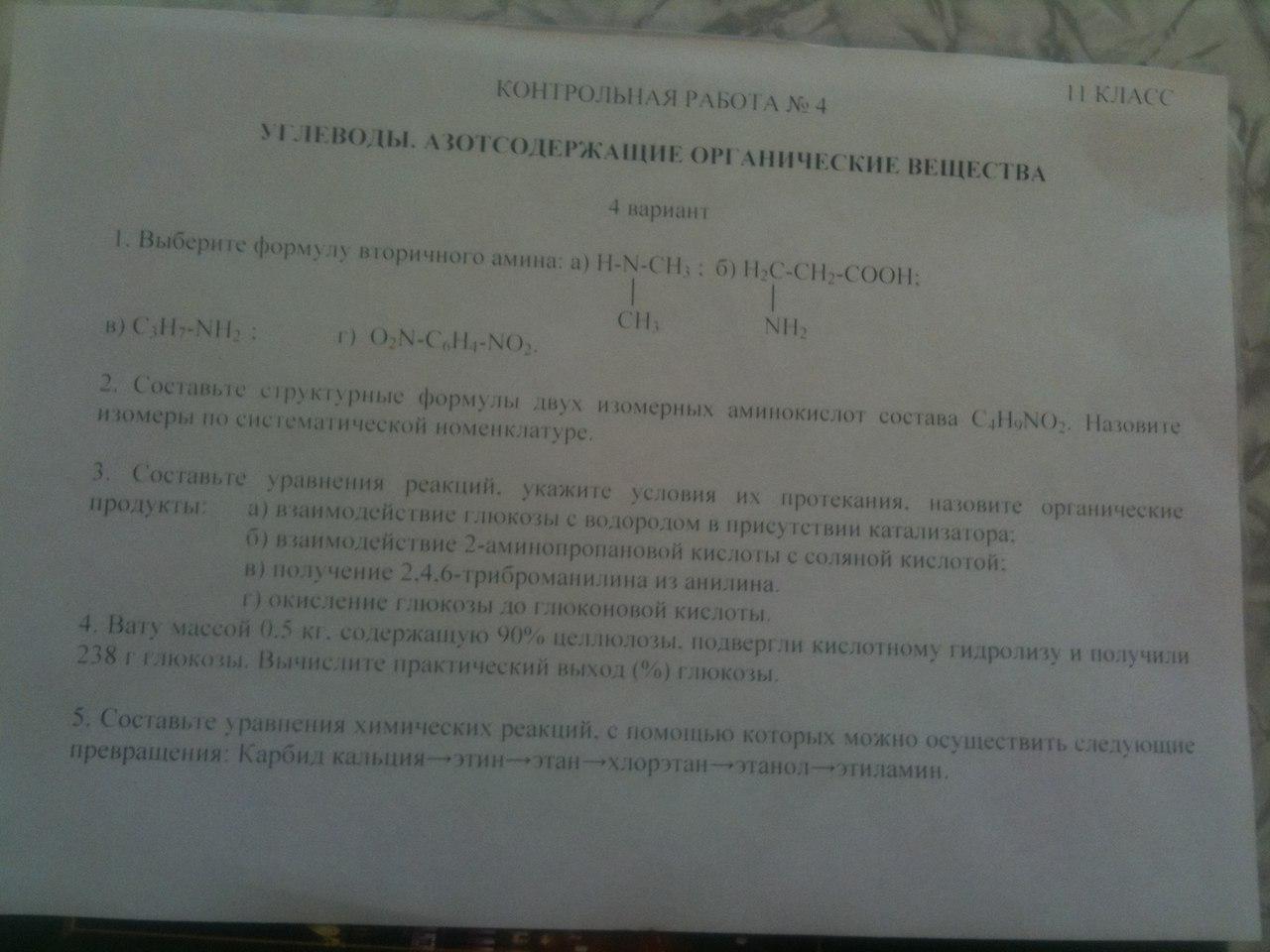 Химия...все варианты контрольных работ, последний залп, нужна ваша помощь, с химией не силён я, вот и надеюсь на помощь Вашу!!задания в файлах